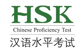 آزمون HSK
