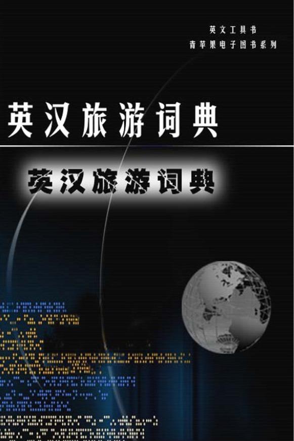 فرهنگ توریستی انگلیسی-چینی