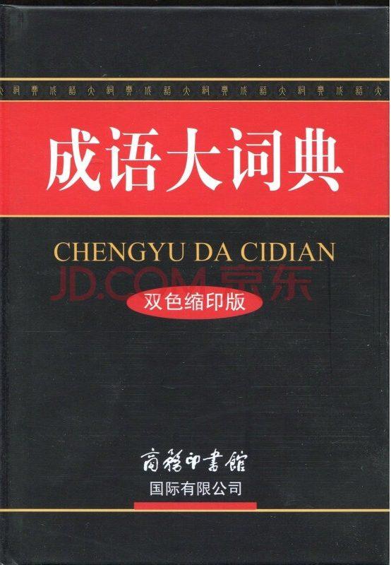 فرهنگ جامع ضرب المثل های چینی