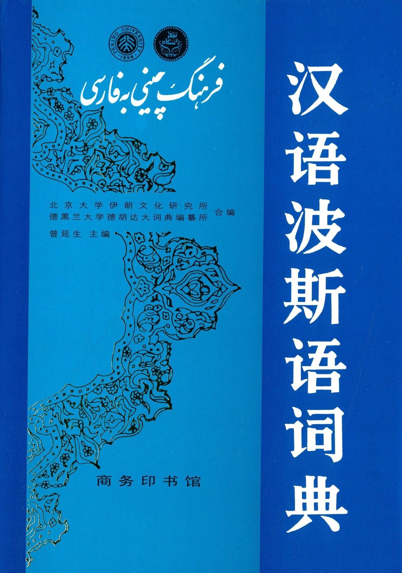 فرهنگ-لغت-نسبتا-کاملی-از-لغات-چینی-به-فارسی-است-که-می-تواند-در-آموزش-و-ترجمه-زبان-چینی-و-فارسی-به-صورت-دو-طرفه-کاربرد-داشته-باشد.