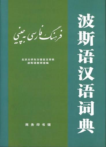 فرهنگ لغت کاملی از لغات فارسی به چینی است که می تواند در آموزش و ترجمه زبان چینی و فارسی به صورت دو طرفه کاربرد داشته باشد.