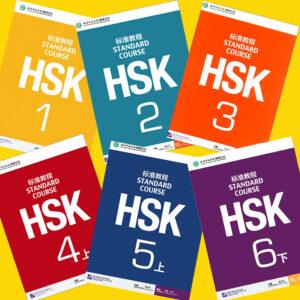 HSK 1-6